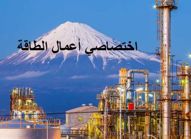 Energy Business Experts Arabic